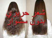 علاج الشعر بالبروتين خبيرة بروتين كيراتين