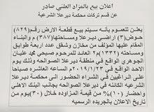 أعلان بيع عالمزاد العلني