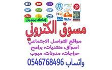 مسوق الكتروني محترف للتواصل واتساب 0546768496 مسوق الكتروني في الرياض