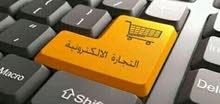 مسوق الكتروني 《 مسوق الكتروني 》 متمكن