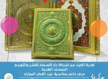 المصحف الهدية والمصحف مع القلم القارئ من شركة دار السماح للنشر والتوزيع جوال 99441507