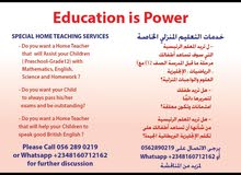 SPECIAL HOME TEACHING SERVICE
