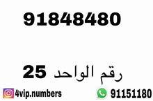 أرقام هواتف مميزه من 10 ريال وطالع و رباعي وخماسي