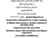 Required filipino saleswoman