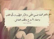 معلمة لغة عربية واسلامية