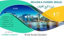دورة  البيع مهارات البيع الاحترافي