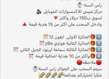 مركز عيسى للاكسسوارات جمله الجمله