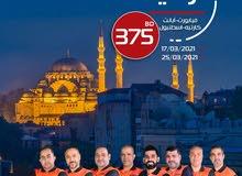 رحلة إلي تركيا