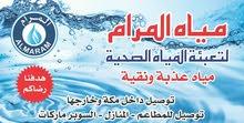 مياه المرام بمكه المكرمه