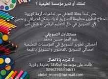 أخصائي تطوير التسويق في المؤسسات التعليمية