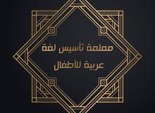 معلمة تأسيس لغة عربية