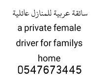 female driver  سائقة نسائية