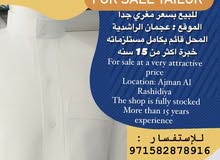 للبيع خياط رجالي الموقع ممتاز والسعر لا يفوت