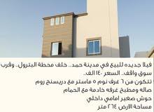 للبيع فلا جديده في مدينة حمد