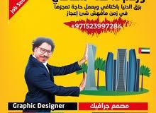 مصمم جرافيك خبرة في دبي يبحث عن عمل او فري لانس