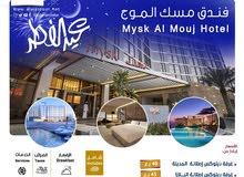 عرض العيد من فندق مسك الموج