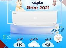 مكيف طن ونص جري 2021gree  بافضل الاسعار