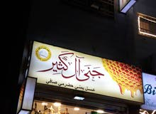 عسل يمني حضرمي صافي