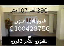 دمنهور على الكونيش قبل مدرية الامن  01004237565
