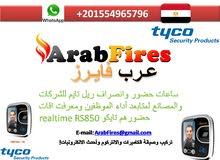عرب فايرز ساعات حضور وانصراف تايكو ريل تايم   realtime RS850 للبيع بالضمان والشحن مجانا