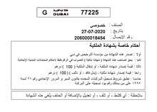 للبيع او البدل بسياره رقم مميز دبي