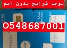 شرايح اتصال بدون اسم SIM card without name oppend