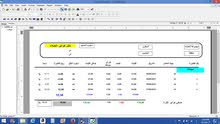نظام حسابات متكامل لشركات الجملة والتوزيع