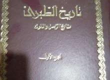 كتاب تاريخ الطبري