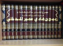 للبيع مجموع كتب ورسائل وفتاوى الشيخ ربيع المدخلي