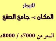 مطلوووب :- فيلاء أرضية في منطقة جامع الصقع قرب مستوصف سوريلات مقر شركة _ للآيجار