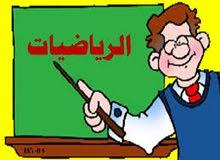 مدرس رياضيات متميز لجميع المراحل و المناهج