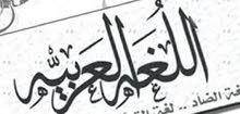 بشري طلبة الثانوية العامة مادة اللغة العربية مع اسطورة النحو والبلاغة