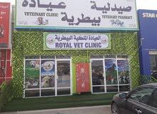 العيادة الملكية البيطرية . بركاء خدمة خاصة لجميع الحيوانات الاليفة والمنزلية