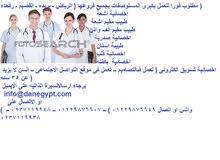 مطلوب فورا للعمل بكبرى المستوصفات بجميع فروعها ( الرياض ـ بريده ـ القصيم ـ رفحاء )