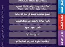 ترجمة قانونية معتمدة لكافة السفارات والدوائر الحكومية والابحاث