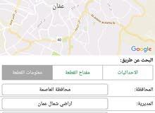 ارض للبيع في عين الباشا 945متر قطعة رقم 218 حوض الخرشا
