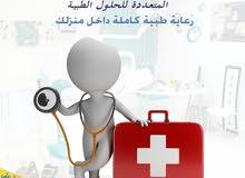خدمات الرعاية الطبية المنزليه والعلاج الطبيعي