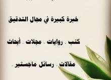 مدقق لغة عربية