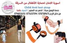 اسورة الامان لحماية الاطفال من السرقة