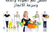 العالميه للنظافه العامه