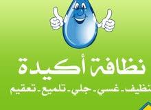 شركه كنزي الإمارات لخدمات التنظيف ،تنظيف ڤلل وشقق ومنازل وتنظيف خزانات  المياه