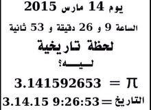 مدرس رياضيات جميع الصفوف حتى التوجيهي أدبي + فيزياء وكيمياء حتى الصف العاشر