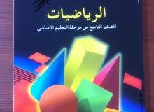 مدرس رياضيات وانجليزي لطلبة الشهادة الاعدادية