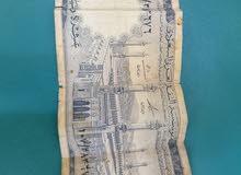 عملة قديمة من عهد الملك فيصل رحمه الله 1379ه
