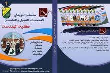اختبارات القبول جامعة صنعاء 2018