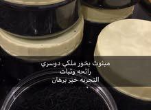زعفران إيراني وبخور مبثوث