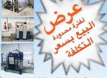 شركة ماء الخليج