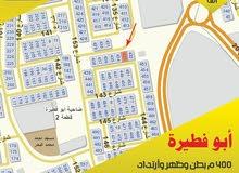 أرض للبيع في أبو فطيرة ق2