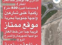 ارض للبيع المروج الجديد مقابل المهرجان ركنية 930 متر قرب شارع المطار