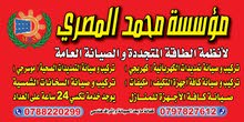 مؤسسه محمد المصري للطاقة المتجددة والصيانة العامة